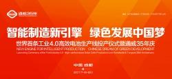 通威35年庆 — 智能制造新引擎,绿色发展中国梦
