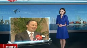 劉漢元主席接受四川衛視《四川新聞》采訪