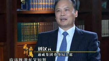劉漢元主席接受四川電視台《風雲川商》欄目組專訪