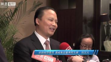劉漢元主席:供給側改革應注重适當優化參與主體