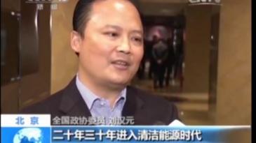 劉漢元主席接受央視《朝聞天下》欄目采訪