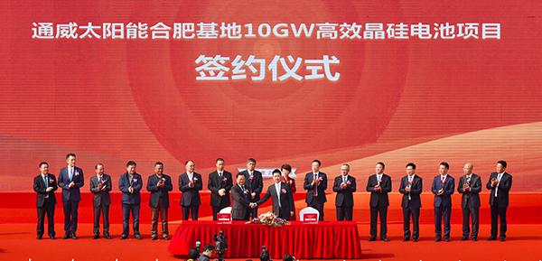 合肥市高新区管委会、通威太阳能(合肥)有限公司签订10GW高效晶硅电池项目投资框架协议.jpg