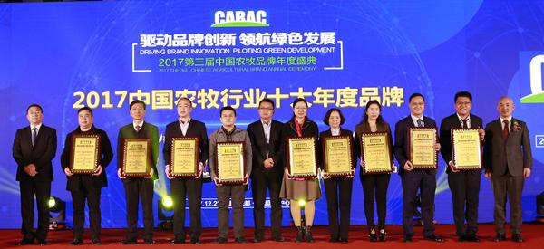 2017中国农牧行业十大年度品牌_副本.jpg