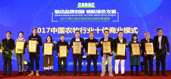 2017中国农牧行业十佳商业模式_副本.jpg