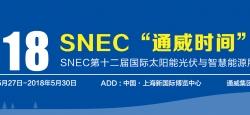 SNEC第十二届(2018)国际太阳能光伏与智慧能源(上海)展览会暨论坛