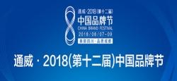 2018(第十二届)中国品牌节