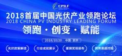 2018首届中国光伏产业领跑论坛