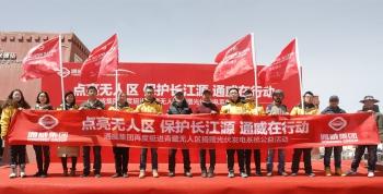 新华网:优发娱乐集团再度点亮青藏无人区