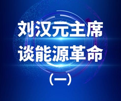 刘汉元主席谈能源革命之一