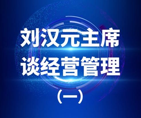 刘汉元主席谈经营管理之一