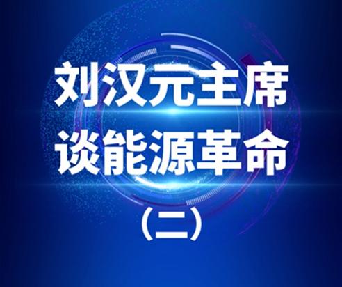 刘汉元主席谈能源革命之二