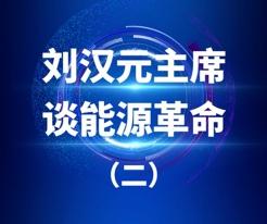 劉漢元主(zhu)席談(tan)能源革命(ming)之(zhi)二