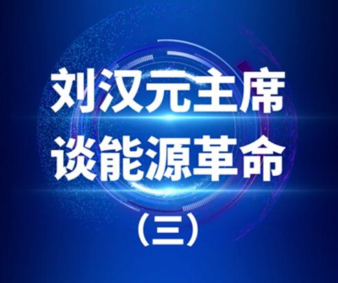 刘汉元主席谈能源革命之三