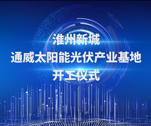 淮州新城通威太阳能光伏产业基地开工仪式