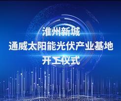 淮州新城fun88乐天堂备用网站太阳能光伏产业基地开工仪式