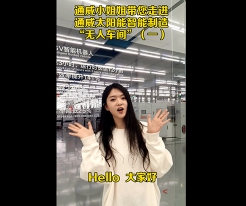 """走进fun88乐天堂备用网站太阳能智能制造""""无人车间""""(一)"""