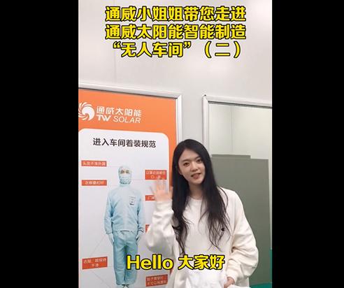 """走进ope体育app太阳能智能制造""""无人车间""""(二)"""