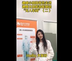 """走进fun88乐天堂备用网站太阳能智能制造""""无人车间""""(二)"""