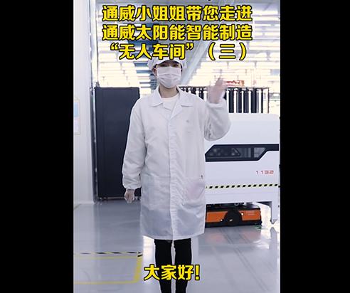 """走进通威太阳能智能制造""""无人车间""""(三)"""