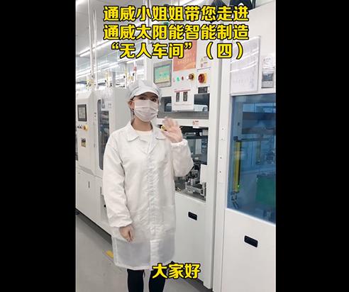 """走进通威太阳能智能制造""""无人车间""""(四)"""