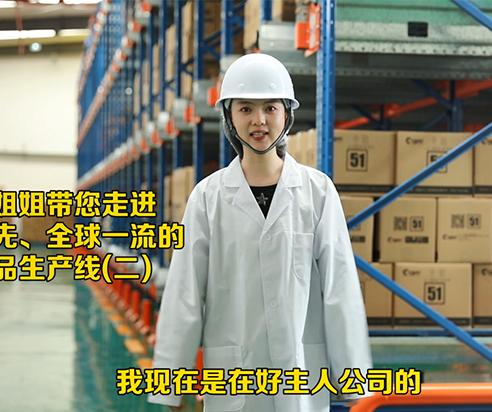 走进亚洲领先、全球一流的宠物食品厂(二)