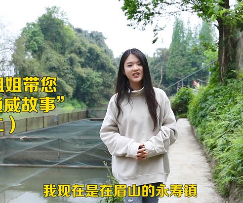 """通威小姐姐带您走进""""通威故事""""(二)"""