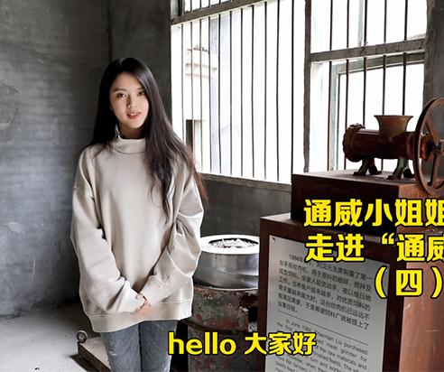 """通威小姐姐带您走进""""通威故事""""(四)"""