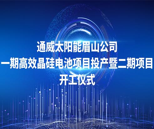 ope体育app太阳能眉山公司一期高效晶硅电池项目投产暨二期项目开工仪式