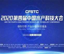4-23第四届中国水产科技大会震撼来袭
