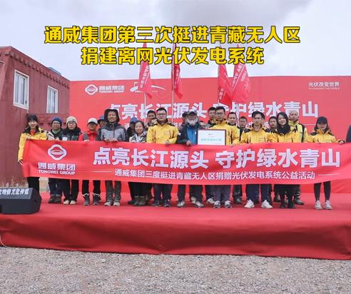 通威集团第三次挺进青藏无人区捐建离网光伏发电系统