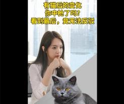 有貓的變化 你中(zhong)槍了嗎地方?