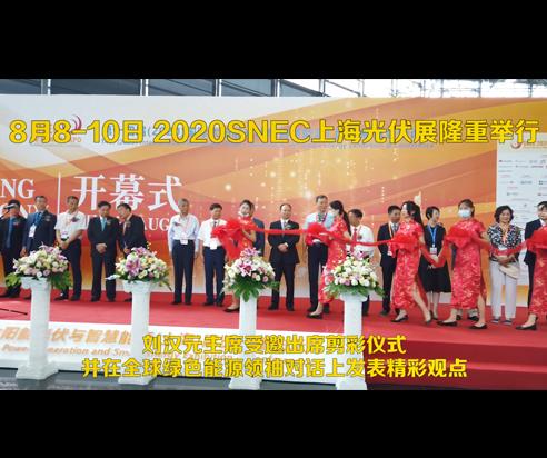 2020SNEC上海光伏展隆重举行