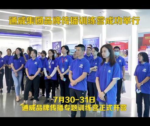 通威集团品牌传播训练营成功举行