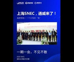 上海SNEC,通威来了