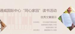 """2016通威国际中心""""同心家园""""读书活动优秀文章展示"""