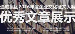千赢国际2016年度企业文化征文大赛