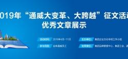 """2019年""""通威大变革、大跨越""""征文活动"""