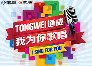 通威·我为您歌唱