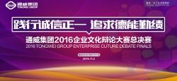 千赢国际2016企业文化辩论大赛