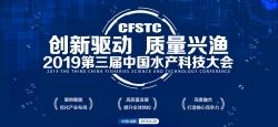2019第三届中国水产科技大会