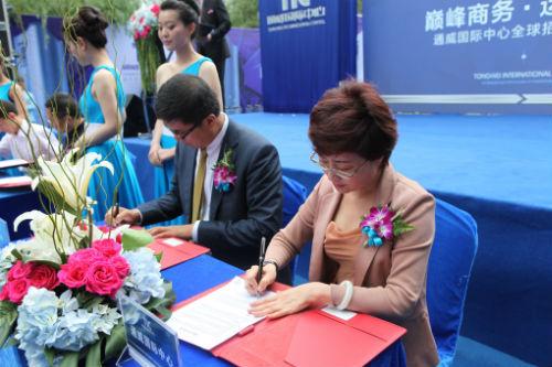 世界500强签约通威国际中心