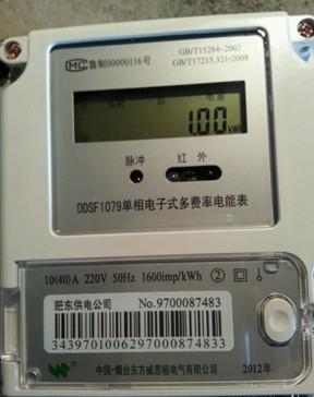 电表记录下的首个试点项目发出的第1度电