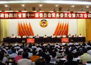 刘汉元主席出席政协四川省第十一届委员会常务委员会第六次会议
