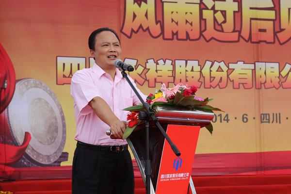 刘汉元主席作重要讲话