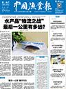 中国渔业报<br>第一水产