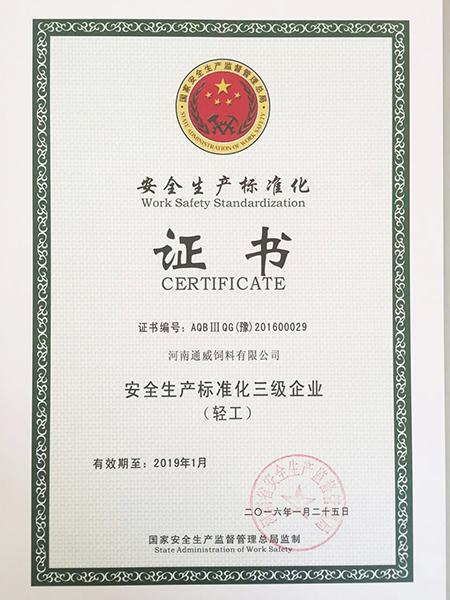 """河南通威获""""安全生产标准化三级企业""""证书"""