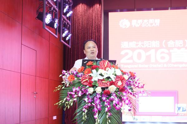 刘汉元主席出席通威太阳能首届供销系统培训会