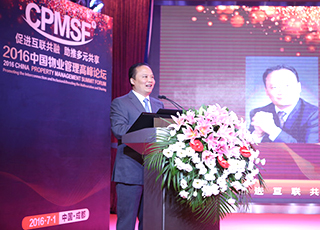 刘汉元主席出席2016中国物业管理高峰论坛并致欢迎辞