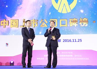 热烈祝贺刘汉元主席当选中国上市公司最佳董事长