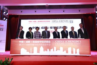 刘汉元主席出席中国(成都)首届楼宇经济峰会